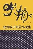 時を抱く―北野敏子短篇小説集