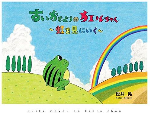 すいかもようのカエルちゃん虹を見にいく カエルちゃん第3巻 (すいかもようのカエルちゃんシリーズ)