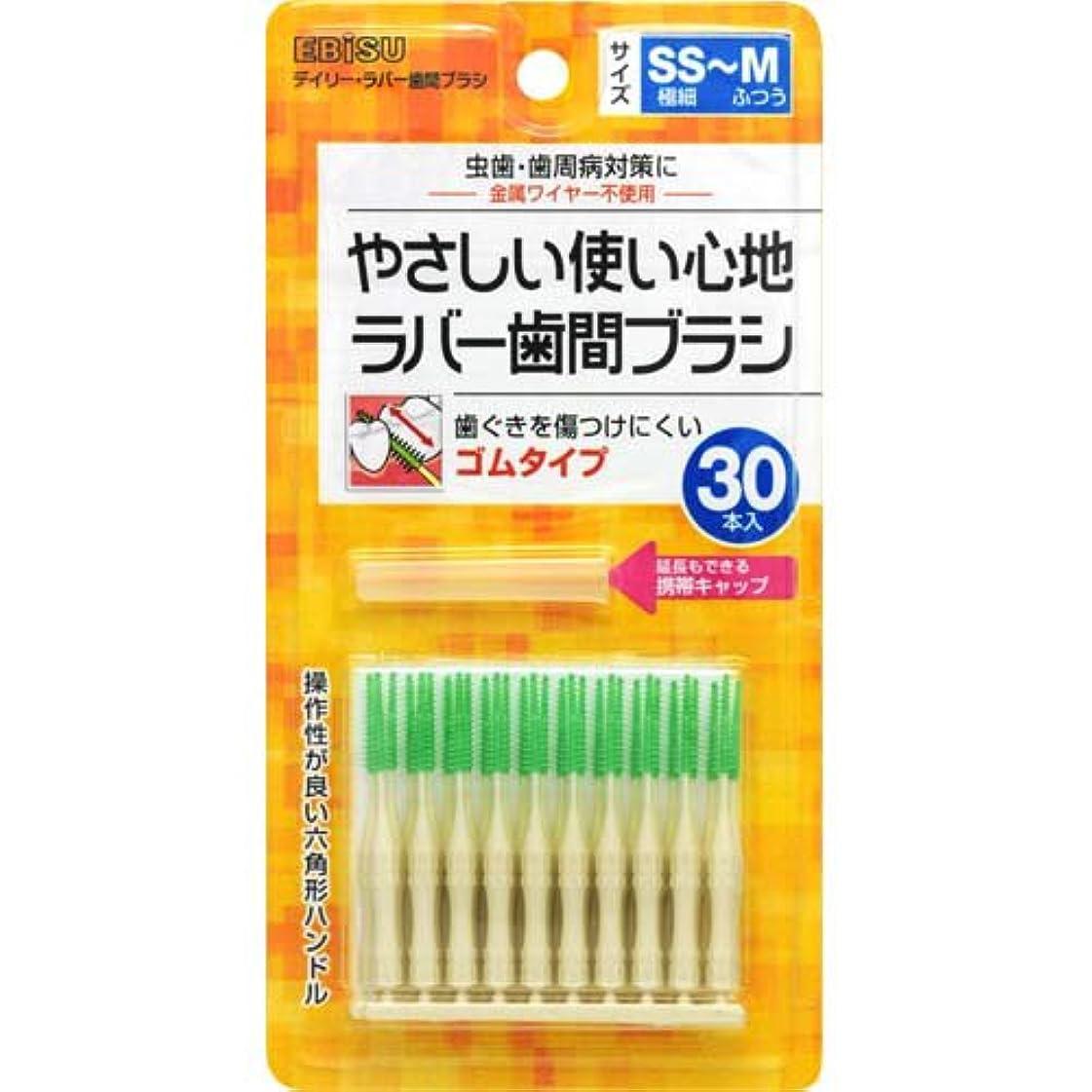 虚弱インスタンス強調するデイリーラバー歯間ブラシ SS-M 30本入