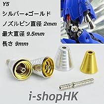 ガンプラ ロボット 模型 フィギュア ディテールアップ用 メタルバーニア (Y5 シルバー+ゴールド) [並行輸入品]
