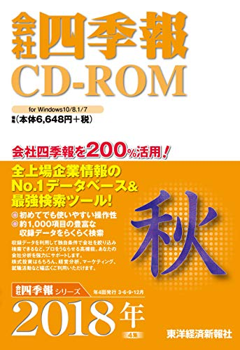 会社四季報CD-ROM 2018年4集 秋号 (<CDーROM>)
