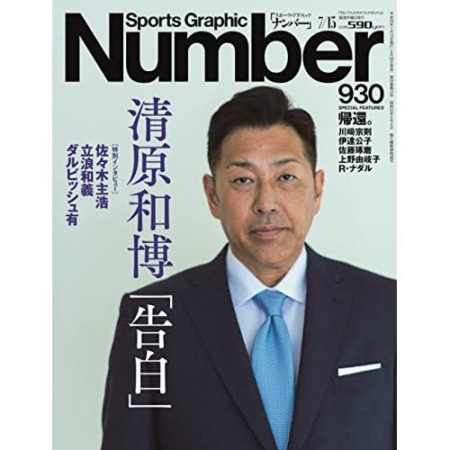 Number(ナンバー)930号 清原和博「告白」 (Sports Graphic Number(スポーツ・グラフィック ナンバー))