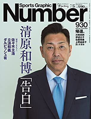 Sports Graphic Number(ナンバー) 2017年 7/13 号 [雑誌]