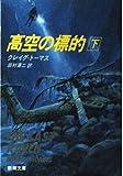 高空の標的〈下〉 (新潮文庫)