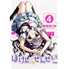 ほけんのせんせい 【初回版】 4巻 (ガムコミックスプラス)