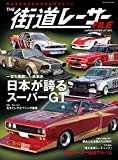 THE 街道レーサーFILE JAPAN SUPER GT SPL. (スコラムック)