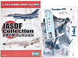 【1S】 エフトイズ F-TOYS 1/144 日本の翼コレクション Vol.1 シークレット F-2A 第3航空団 第3飛行隊 航空自衛隊50周年記念塗装 青森県 三沢基地 単品