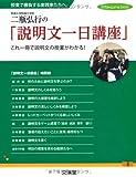 二瓶弘行の「説明文一日講座」―これ一冊で説明文の授業がわかる!授業で勝負する実践家たちへ (hito yume book)