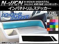 AP インパネトリムステッカー カーボン調 ホンダ N-WGN/N-WGNカスタム JH1/JH2 前期/後期 2013年11月~ ネイビー AP-CF464-NV