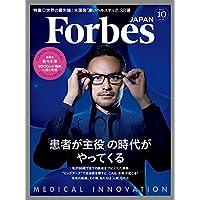 ForbesJapan (フォーブスジャパン) 2017年 10月号 [雑誌]