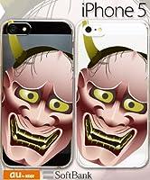 iPhone 5 ケース アイフォン 5 カバー iphone 5 ケース 名入れ 文字入れ スマートフォン スマホケース スマホカバー かっこいい 和風 和柄 能面 般若 クリア ハードケース