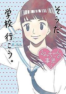 るみちゃんの事象 5巻 表紙画像