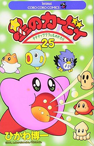 星のカービィ―デデデでプププなものがたり (25) (コロコロドラゴンコミックス)