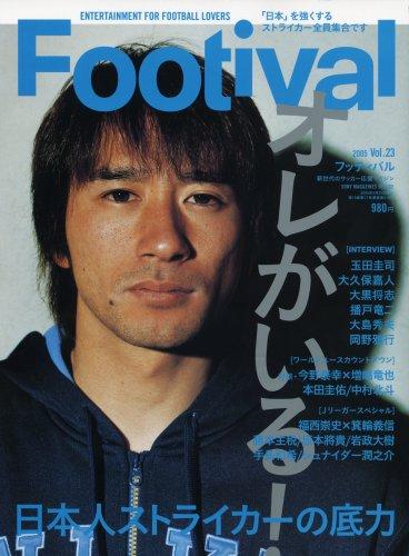 Footival vol.23―新世代のサッカー応援マガジン (Sony Magazines Deluxe 514号)