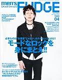 men's FUDGE (メンズファッジ) 2011年 04月号 [雑誌]