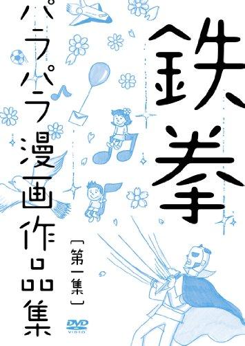 鉄拳パラパラ漫画作品集 第一集 [DVD]