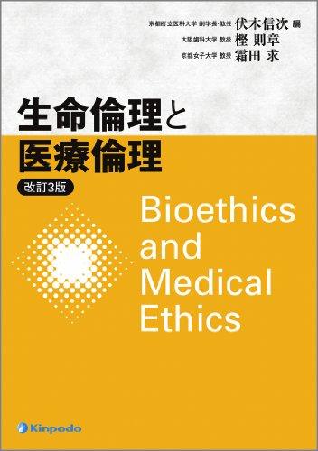 生命倫理と医療倫理の詳細を見る