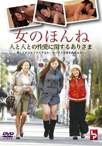 女のほんね 人と人との性愛に関するありさま [DVD]