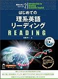 理系たまごシリーズ(2) はじめての理系英語リーディング