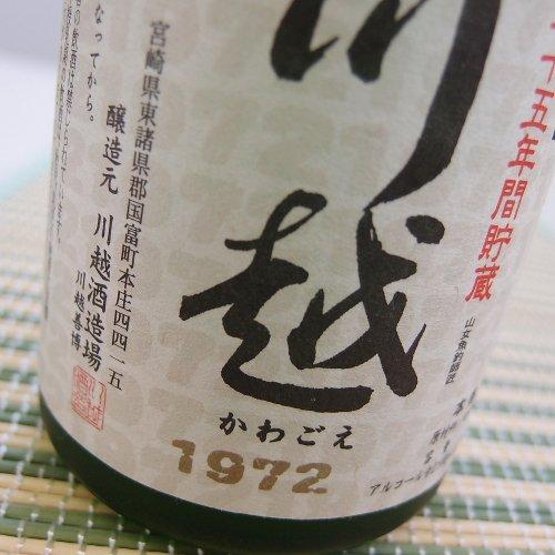 川越酒造場 川越 35年古酒 1972 約30度 500ml