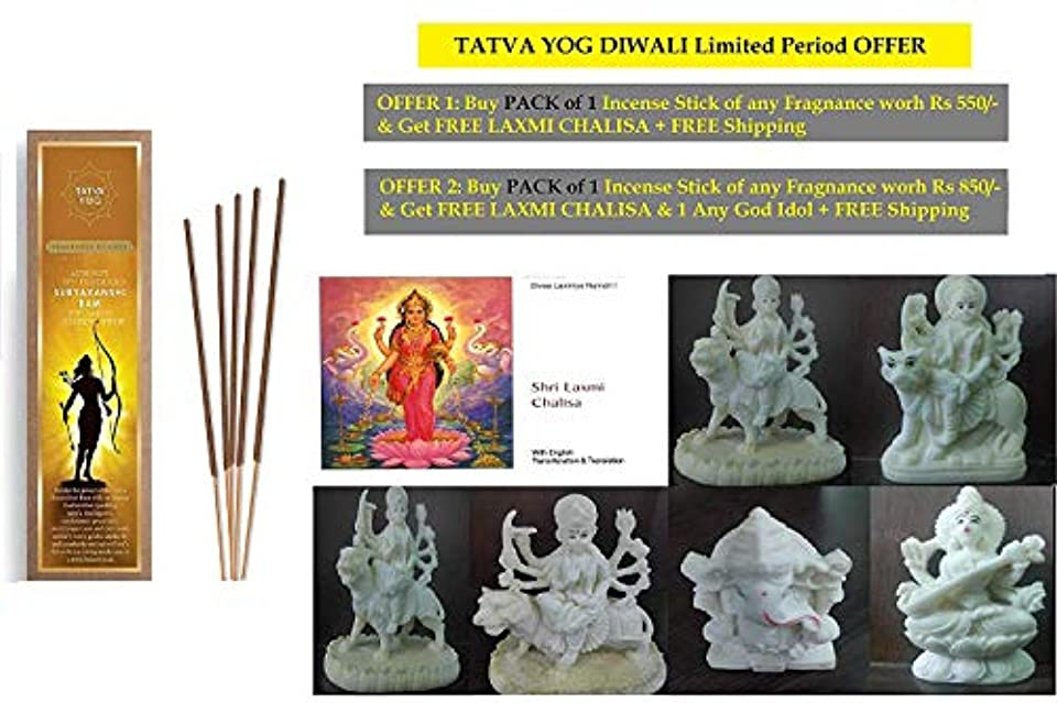作る美容師請負業者Yog Wooden Suryavanshi Ram Incense Stick (20.2 cm, 62 g, Brown) - Pack of 30
