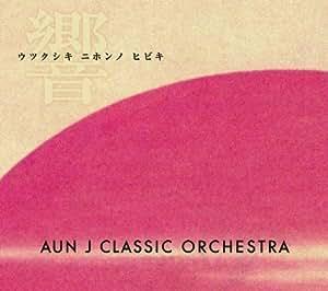 美しき日本の響き(AUN J スペシャルバージョン)