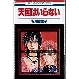 天国はいらない / 松川 祐里子 のシリーズ情報を見る