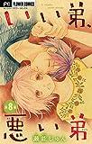 いい弟、悪い弟【マイクロ】(8) (フラワーコミックス)