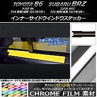 AP インナーサイドウインドウステッカー クローム調 トヨタ/スバル 86/BRZ ZN6/ZC6 前期/後期 2012年03月~ マゼンタ AP-CRM2233-MG 入数:1セット(2枚)