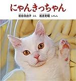 にゃんきっちゃん (福音館の科学シリーズ)