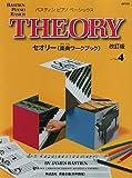 JWP209 ピアノベーシックス セオリー(楽典ワークブック) レベル4 改訂版 画像