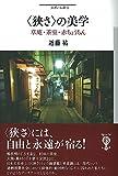 〈狭さ〉の美学: 草庵・茶室・赤ちょうちん (フィギュール彩)