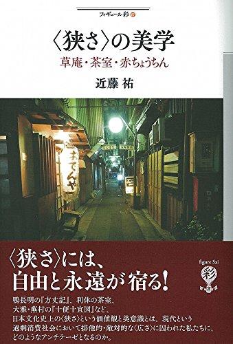 〈狭さ〉の美学: 草庵・茶室・赤ちょうちん (フィギュール彩)の詳細を見る