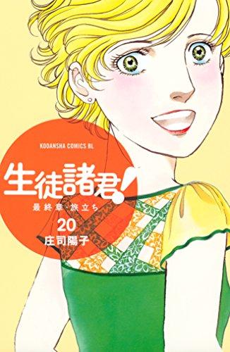 生徒諸君! 最終章・旅立ち(20) (BE・LOVEコミックス)