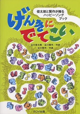俊太郎と賢作が贈るハッピーソングブック げんきにでてこい (4151)