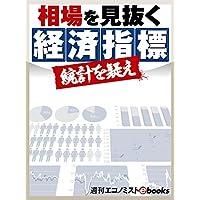 相場を見抜く経済指標 (週刊エコノミストebooks)