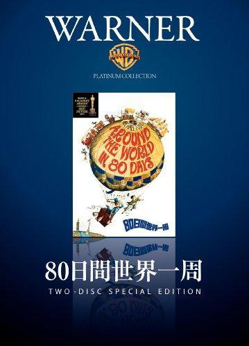 80日間世界一周 [DVD]の詳細を見る