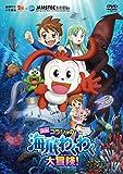 映画コラショの海底わくわく大冒険![DVD]