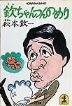 欽ちゃんつんのめり (光文社文庫)