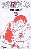 うる星やつら〔新装版〕(32) (少年サンデーコミックス)