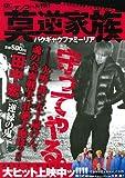 莫逆家族 Chapter [逆縁の鬼] アンコール刊行 (プラチナコミックス)