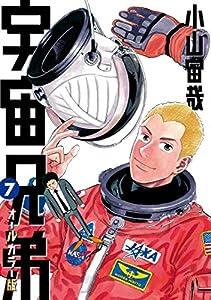 宇宙兄弟 オールカラー版 7巻 表紙画像