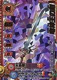 ドラゴンクエストモンスターバトルロードⅡレジェンド 竜神王の剣【アイテム・I-074】