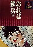 おれは鉄兵〈4〉 (1978年) (ちばてつや漫画文庫)