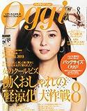 バッグサイズOggi (オッジ) 2013年 08月号 [雑誌]