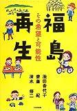 福島再生―その希望と可能性