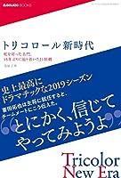 トリコロール新時代 (SAN-EI MOOK ELGOLAZO BOOKS)