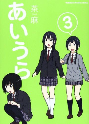 あいうら (3) (カドカワコミックス・エースエクストラ)の詳細を見る