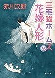 三毛猫ホームズの花嫁人形 「三毛猫ホームズ」シリーズ (角川文庫)