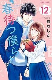 春待つ僕ら(12) (デザートコミックス)